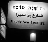 Rosh Hashanah, the Jewish new year, is celebrated for two days. Photo attribution to Mount Scopus radio 106FM on Flickr.